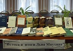 Вечер памяти Льва Мнухина